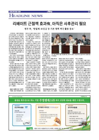 약업신문 5503호 2016년 6월 22일(수)