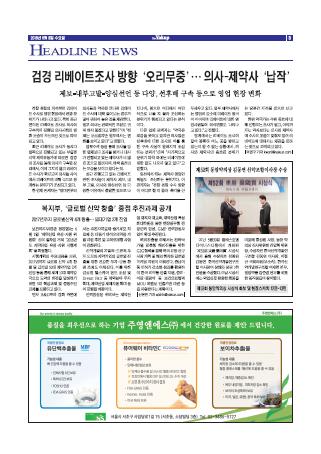 약업신문 5501호 2016년 6월 8일(수)