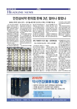 약업신문 5502호 2016년 6월 15일(수)