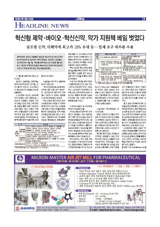 약업신문 5506호 2016년 7월 13일(수)