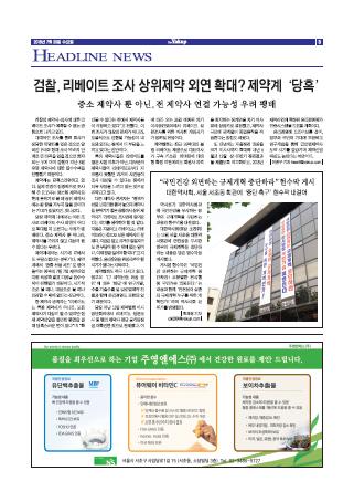 약업신문 5507호 2016년 7월 20일(수)