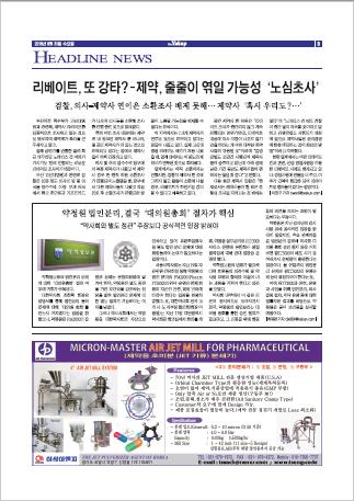 약업신문 5512호 2016년 8월 31일(수)