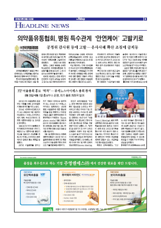 약업신문 5511호 2016년 8월 24일(수)
