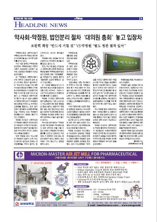 약업신문 5510호 2016년 8월 17일(수)