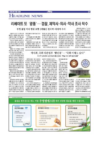 약업신문 5509호 2016년 8월 10일(수)