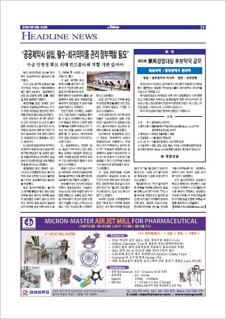 약업신문 5516호 2016년 9월 28일(수)