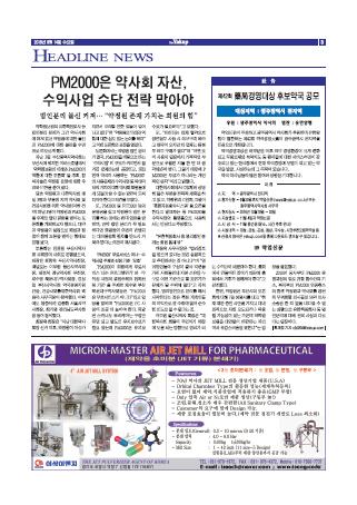 약업신문 5514호 2016년 9월 14일(수)