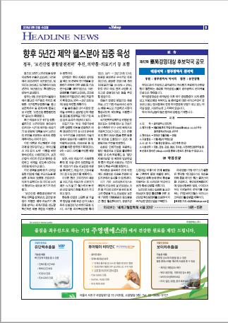 약업신문 5515호 2016년 9월 21일(수)