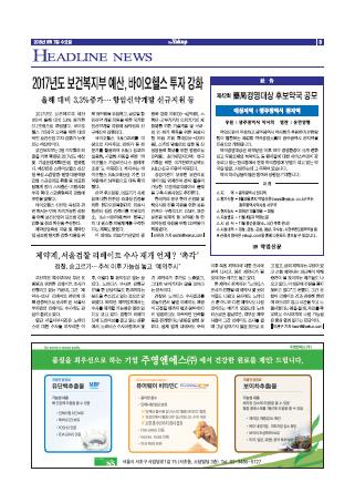 약업신문 5513호 2016년 9월 7일(수)