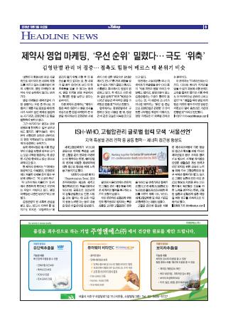 약업신문 5517호 2016년 10월 5일(수)