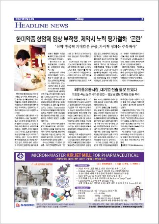 약업신문 5518호 2016년 10월 12일(수)