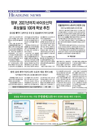 약업신문 5519호 2016년 10월 19일(수)