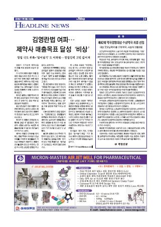 약업신문 5522호 2016년 11월 9일(수)