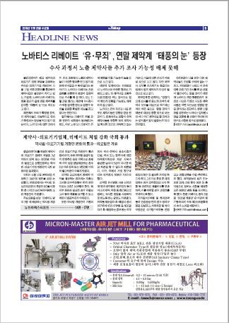 약업신문 5524호 2016년 11월 23일(수)