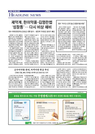 약업신문 5521호 2016년 11월 2일(수)