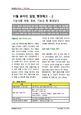 11월 쏟아진 입법, 행정예고 - 2