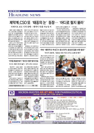 약업신문 5529호 2016년 12월 28일(수)