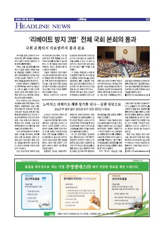 약업신문 5526호 2016년 12월 07일(수)