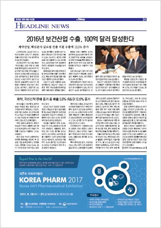 약업신문 5527호 2016년 12월 14일(수)