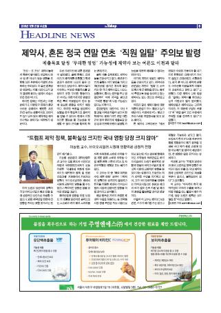 약업신문 5528호 2016년 12월 21일(수)