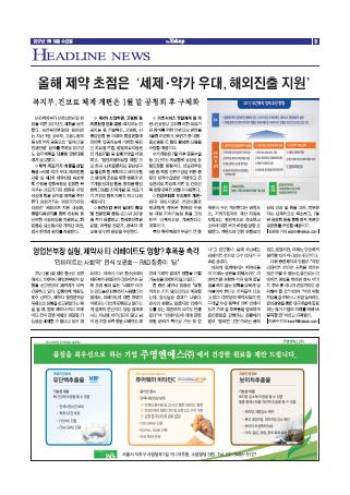 약업신문 5532호 2017년 1월 18일(수)