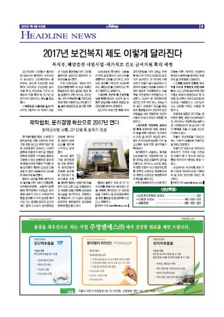 약업신문 5530호 2017년 1월 4일(수)