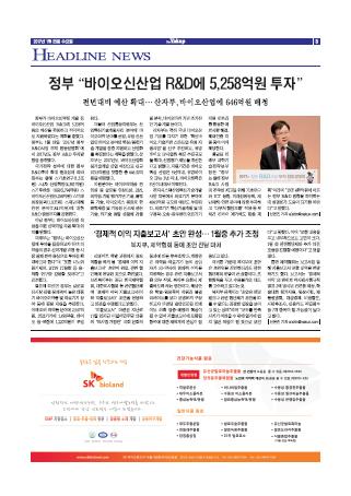 약업신문 5533호 2017년 1월 25일(수)