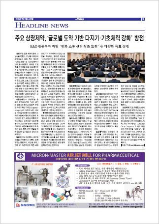 약업신문 5531호 2017년 1월 11일(수)