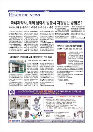 약업신문 5537호 2017년 2월 22일(수)