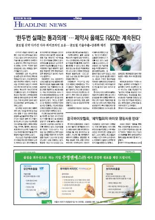 약업신문 5538호 2017년 3월 1일(수)