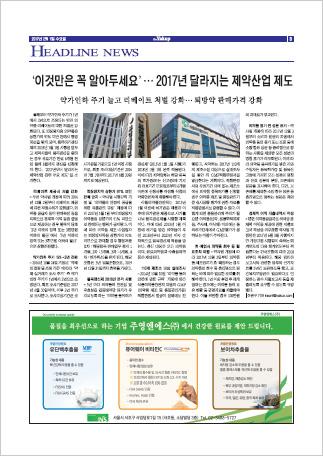 약업신문 5534호 2017년 2월 1일(수)