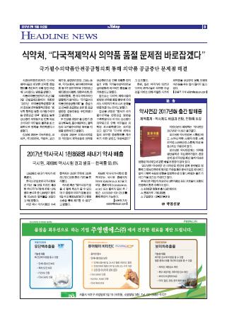 약업신문 5536호 2017년 2월 15일(수)