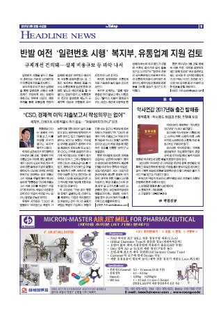 약업신문 5541호 2017년 3월 22일(수)