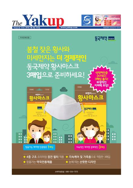 약업신문 5539호 2017년 3월 8일(수)