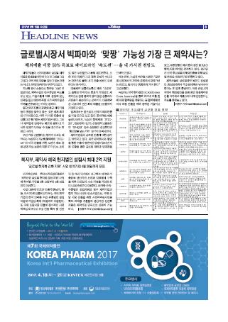 약업신문 5540호 2017년 3월 15일(수)