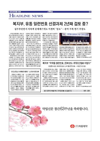 약업신문 5542호 2017년 3월 29일(수)