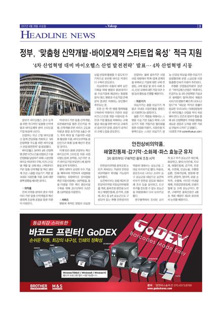 약업신문 5546호 2017년 4월 26일(수)