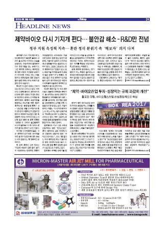 약업신문 5545호 2017년 4월 19일(수)