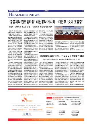 약업신문 5544호 2017년 4월 12일(수)