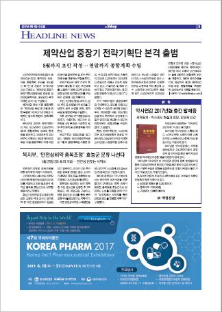 약업신문 5543호 2017년 4월 5일(수)