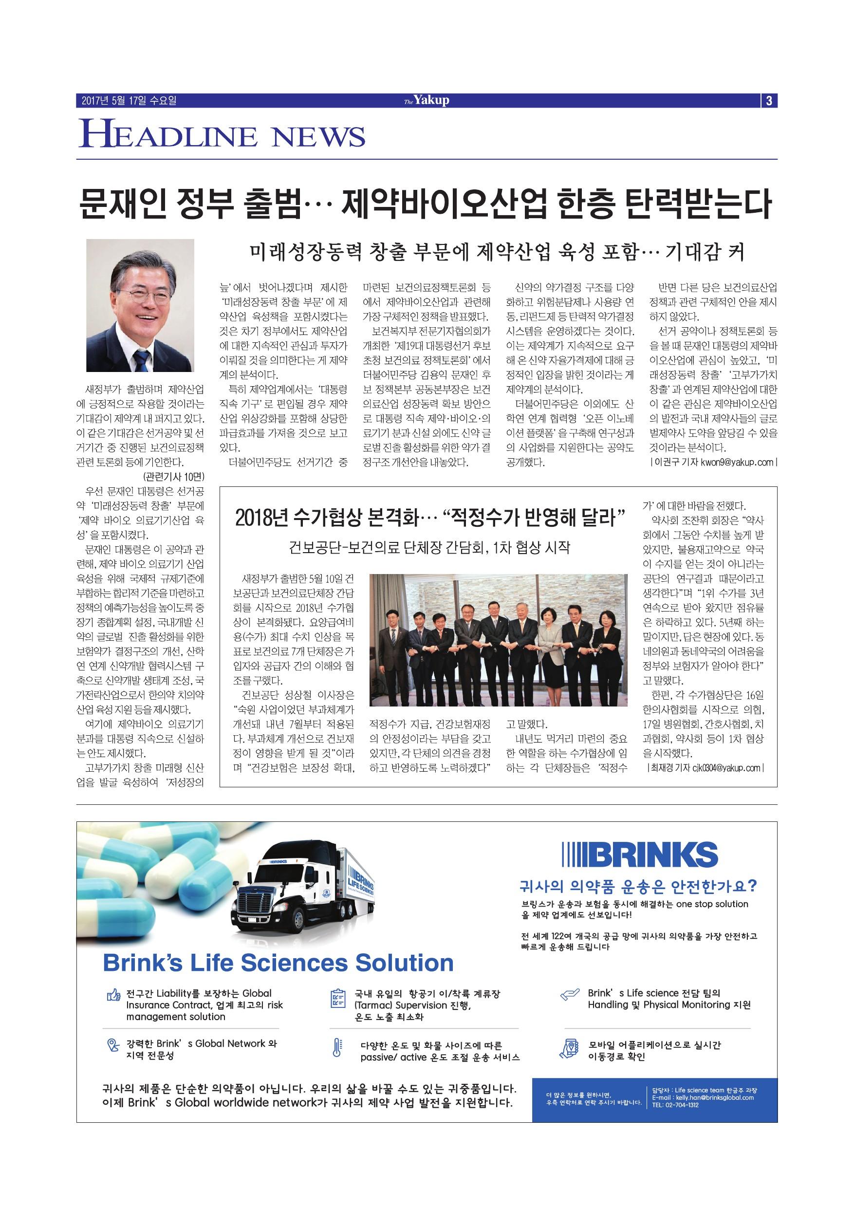 약업신문 5548호 2017년 5월 17일(수)