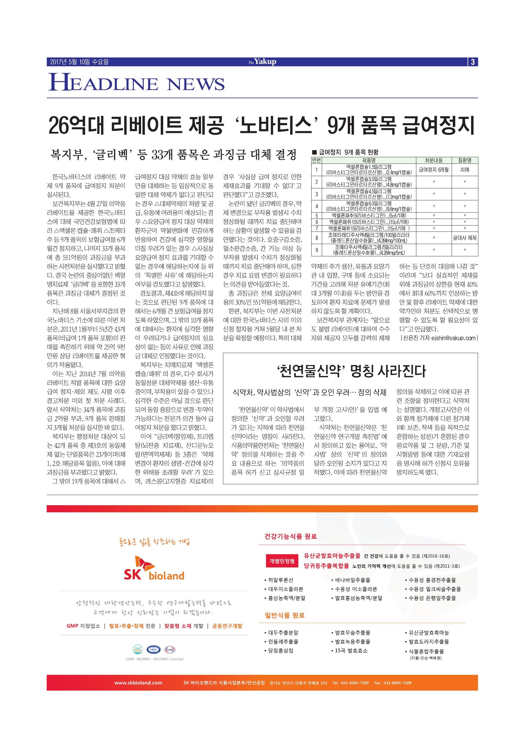 약업신문 5547호 2017년 5월 10일(수)