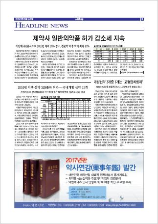 약업신문 5550호 2017년 5월 31일(수)