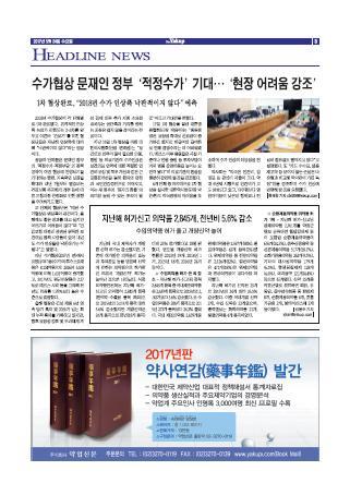 약업신문 5549호 2017년 5월 24일(수)