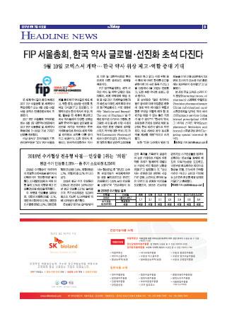 약업신문 5551호 2017년 6월 7일(수)
