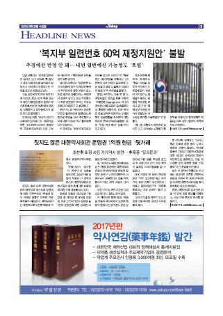 약업신문 5553호 2017년 6월 21일(수)