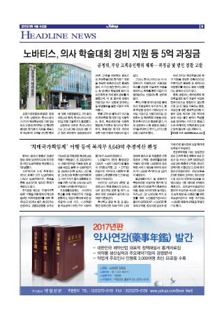 약업신문 5552호 2017년 6월 14일(수)
