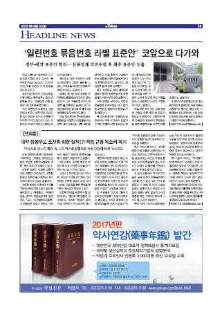 약업신문 5554호 2017년 6월 27일(수)