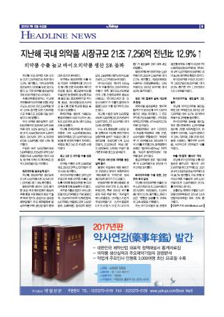 약업신문 5556호 2017년 7월 12일(수)