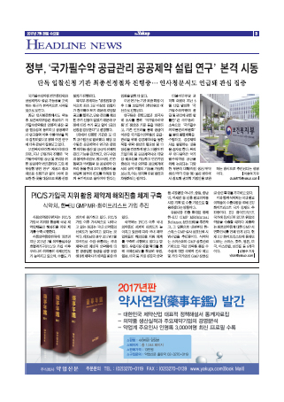 약업신문 5558호 2017년 7월 26일(수)
